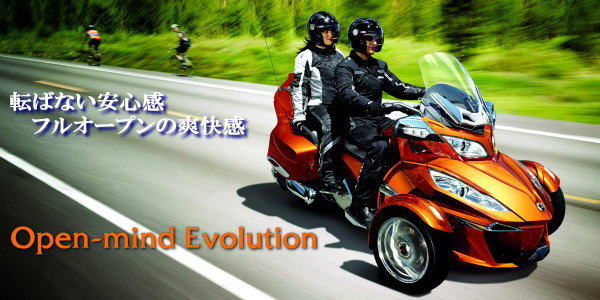 2014 Can-Am Spyder RT 日本仕様 Line-up